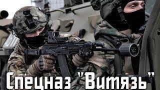 """СПЕЦНАЗ """"ВИТЯЗЬ"""" КЛАССНЫЙ КЛИП! SPECIAL FORCES """"VITYAZ""""COOL VIDEO!"""