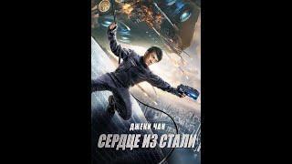 Фильм с Джеки Чаном - Сердце из стали