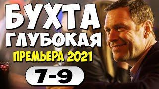 Фильм 2021!! - Бухта глубокая 7-9 серия - Русские Детективы 2021 Новинки HD