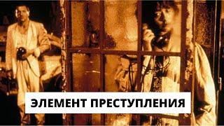 КУЛЬТОВЫЙ ТРИЛЛЕР ЛАРСА ФОН ТРИЕРА! Элемент преступления. Лучшие фильмы. Filmegator