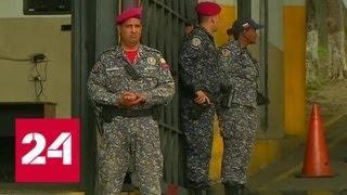 Евросоюз не признаёт, что покушение на Мадуро произошло - Россия 24
