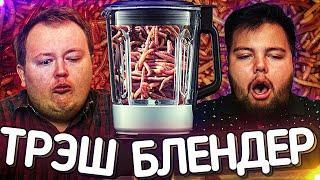 ТРЭШ БЛЕНДЕР - Червовый Смузи