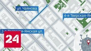 В центре столицы изменилась схема движения - Россия 24