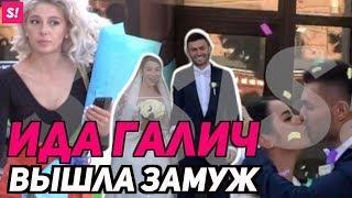 Ида Галич вышла замуж! Блогерская свадьба   ЭКСКЛЮЗИВ