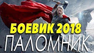 ПРЕМЬЕРА 2018 ВЖАРИЛА ЮТУБ ** ПАЛОМНИК ** Русские боевики 2018 новинки, фильмы 2018 HD