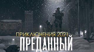 Премьера приключенческий фильм 2021!  ★★ ПРЕДАННЫЙ ★★ Фильмы 2021 HD / новые приключения 2021