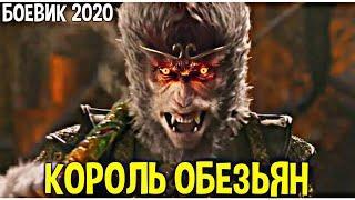 ЗВЕРСКИЙ ЗАРУБЕЖНЫЙ БОЕВИК 2020 / (КОРОЛЬ ОБЕЗЬЯН) / ЗАРУБЕЖНЫЕ БОЕВИКИ (НОВИНКА) HD 1080P