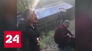 В Приморье 7 человек пострадали в ДТП - Россия 24