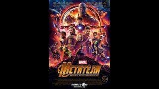 Мстители: Война бесконечности (Avengers: Infinity War) Кино 2018 Смотреть фильмы в HD качестве