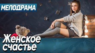 Фильм про любовь простой девушки и вора в законе - Женское счастье / Русские мелодрамы новинки 2020