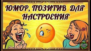 """""""ЮМОР, ПОЗИТИВ ДЛЯ НАСТРОЕНИЯ""""(музыкальное видео, юмор, позитив)"""
