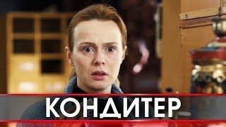 ЛЮБОВНАЯ МЕЛОДРАМА 2018 / КОНДИТЕР / Русские мелодрамы 2018 новинки, фильмы 2018 HD