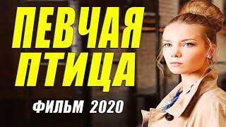 Чертовски хорошая мелодрама - ПЕВЧАЯ ПТИЦА - Русские мелодрамы 2020 новинки HD 1080P