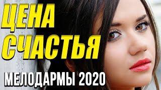 Хорошая мелодрама  [[ Цена счастья ]] Русские мелодрамы 2020 новинки HD 1080P