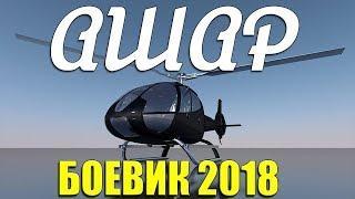 ФИЛЬМ 2018 ПОТРАХАЛ ЮТУБ / АШАР / РУССКИЕ БОЕВИКИ 2018 НОВИНКИ, ФИЛЬМЫ 2018 HD