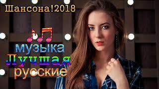 Самые Популярные ПЕСНИ ГОДА 2018 ✮ Шансона! 2018 Новинка русские музыка ✮ шикарные песни о любви