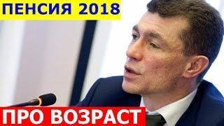 Новости про пенсионный возраст в России от правительства