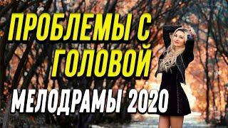 Осенняя новинка 2020  [[ Проблемы с головой ]] Русские мелодрамы 2020 новинки HD 1080P
