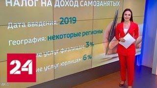 Борьба с уклонистами: самозанятых обяжут платить налоги - Россия 24