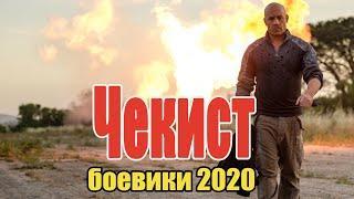 #боевики2020 #боевик2020 - Чекист @Русские боевики 2020 новинки HD 1080P