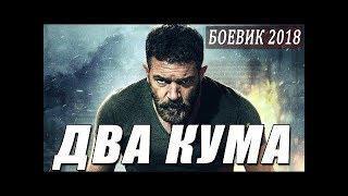 Боевик унизил фрицов!  ПЯТАЯ ДИВИЗИЯ  Русские боевики 2018 новинки HD 1080P