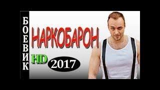 РУССКИЙ СУПЕР БОЕВИК! 'Наркобарон' боевик 2017 русский