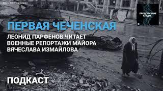 Ненужная война. Леонид Парфёнов читает чеченские рассказы майора Измайлова