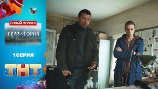 """Сериал """"Территория"""" - премьерная серия"""