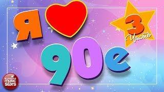 ЛЮБИМЫЕ 90-е ✪  САМЫЕ ПОПУЛЯРНЫЕ ПЕСНИ ✪ САМЫЕ ЛЮБИМЫЕ ХИТЫ 90-х ✪ ЧАСТЬ 3 ✪ I LOVE 90's