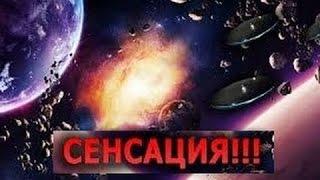 ВЕЛИКАЯ ТАЙНА НАСА!!! ВОТ ЧТО ТВОРИТСЯ! ЗА ЧТО? ДОКУМЕНТАЛЬНЫЙ ФИЛЬМ. ТАЙНА. ОТ 27.02.2017 ГОДА!!!!!