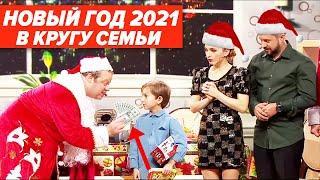 Карантин на НОВЫЙ ГОД 2021: Как отметить праздник дома? - Лучшие Приколы - Дизель Шоу 2020