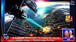 «Кошмар для захватчика»: на стороне России не только климат ➨ Новости мира ProTech