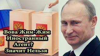 ПУТИН НАЧИНАЕТ ЗАПРЕЩАТЬ ПУБЛИКАЦИЮ ОПРОСОВ ДО ВЫБОРОВ ПРЕЗИДЕНТА РОССИИ 2018