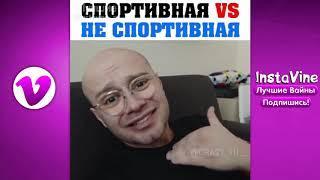 ЛУЧШИЕ ВАЙНЫ 2019   Подборка Вайнов Ника Вайпер   Настя Ивлеева   Дива Оливка