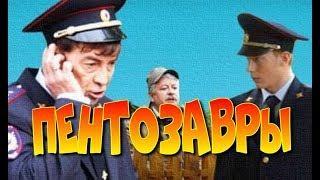 ПЕНТОНТОЗАВРЫ Семейные комедии Веселые Русские Комедии Молодежные комедии Лучшие комедии
