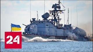 Украина заметает следы! Кому мешает правда о провокации в Керченском проливе? 60 минут от 10.12.18