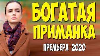 Раскошнейший фильм 2020 - БОГАТАЯ ПРИМАНКА - Русские мелодрамы 2020 новинки HD 1080P