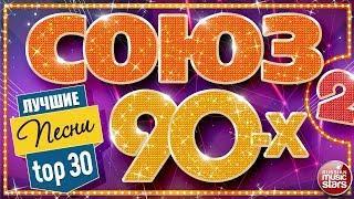 СОЮЗ 90-Х ✬ СБОРНИК ЛУЧШИХ ПЕСЕН ✬ ЗОЛОТЫЕ ХИТЫ ДЕВЯНОСТЫХ ✬ ЧАСТЬ 2 ✬ TOP 30 ✬