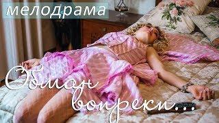Фильм помог зарыдать! ** ОБМАН ВОПРЕКИ ** Русские мелодрамы 2018 новинки HD 1080P