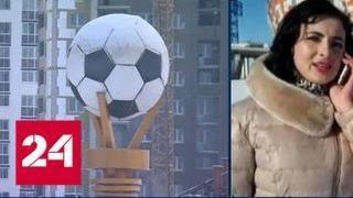 В Саранске завершается подготовка стадиона к Чемпионату мира по футболу - Россия 24