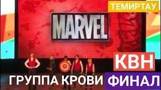 """ФИНАЛ выступление команды КВН """"Группа крови"""" Темиртау 2018"""