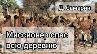 Про миссионера который спас всю деревню   Пример из проповеди Дениса Самарина МСЦ ЕХБ