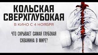 Кольская сверхглубокая (2020) / Русский фильм ужасов, фильмы, ужасы, фильмы ужасов, смотреть ужасы