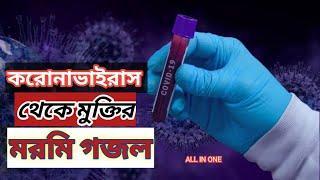 করোনা ভাইরাস নিয়ে মরমি গজল | Bangla new gojol | Islamic song 2020 by ALL IN ONE