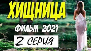 Раскошный сериал 2021!! - ХИЩНИЦА -  2 СЕРИЯ. Русские мелодрамы 2021 новинки HD 1080P