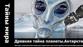 Древняя тайна планеты Антарктида Мистика озера Восток.. предсказания ванги на 2015 год.