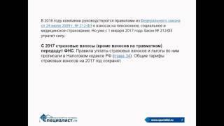 Изменения и нововведения для бухгалтера в 2017 году