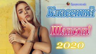ШАНСОНА 2020! Сборник Зажигательные песни года 2020.Красивые песни в машину. Самые Популярные ПЕСНИ.