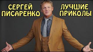 Актер Сергей Писаренко и его лучшие приколы 2020 и номера из Дизель Шоу | Dizel Show ictv