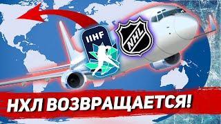 РУССКИЕ ВОЗВРАЩАЮТСЯ в НХЛ, МЧМ 2021: ФИННЫ НЕДОВОЛЬНЫ СБОРНОЙ РОССИИ, ОВЕЧКИН СТАВИТ СЫНА на ЛЁД